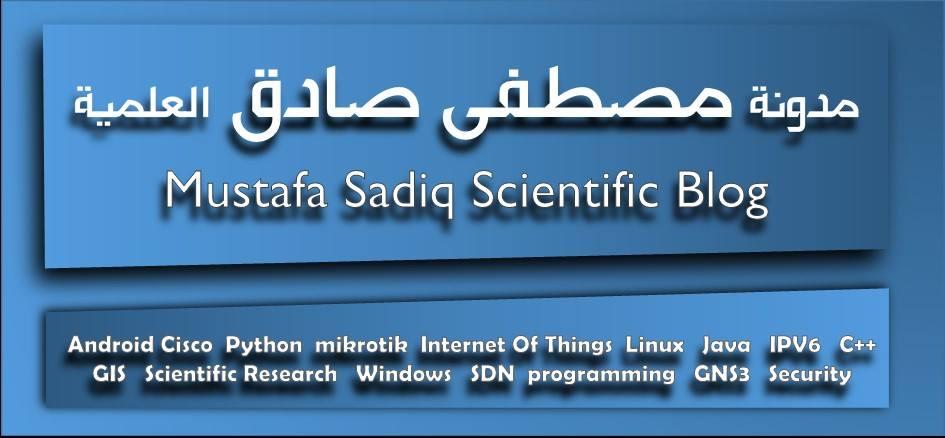 مدونة مصطفى صادق العلمية